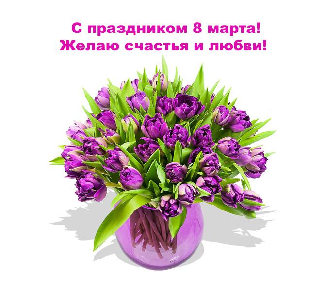 Поздравляю всех женщин с праздником 8 марта!